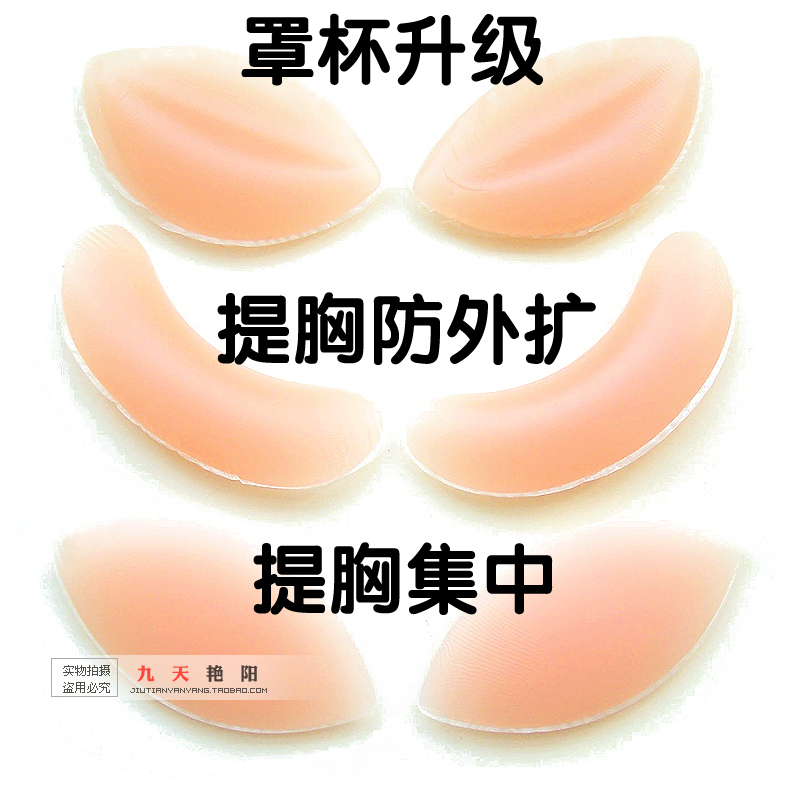 Breast augmentation special jelly stealth thick silicone bra pad breast pad bra inserts breast enlargement breast pad