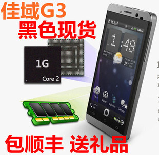 Authentic Golden G3 dual-core 4 system 8,006,577 1GRAM black spot