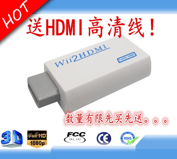 Аксессуары для WII Передачи Wii Wii в HDMI конвертер HDMI wii2hdmi конвертировать HD линии отправить HDMI версии 1.4