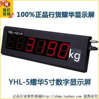 官方正品包邮耀华3寸5寸大屏幕显示屏YHL-5称重软件其它仪表仪器