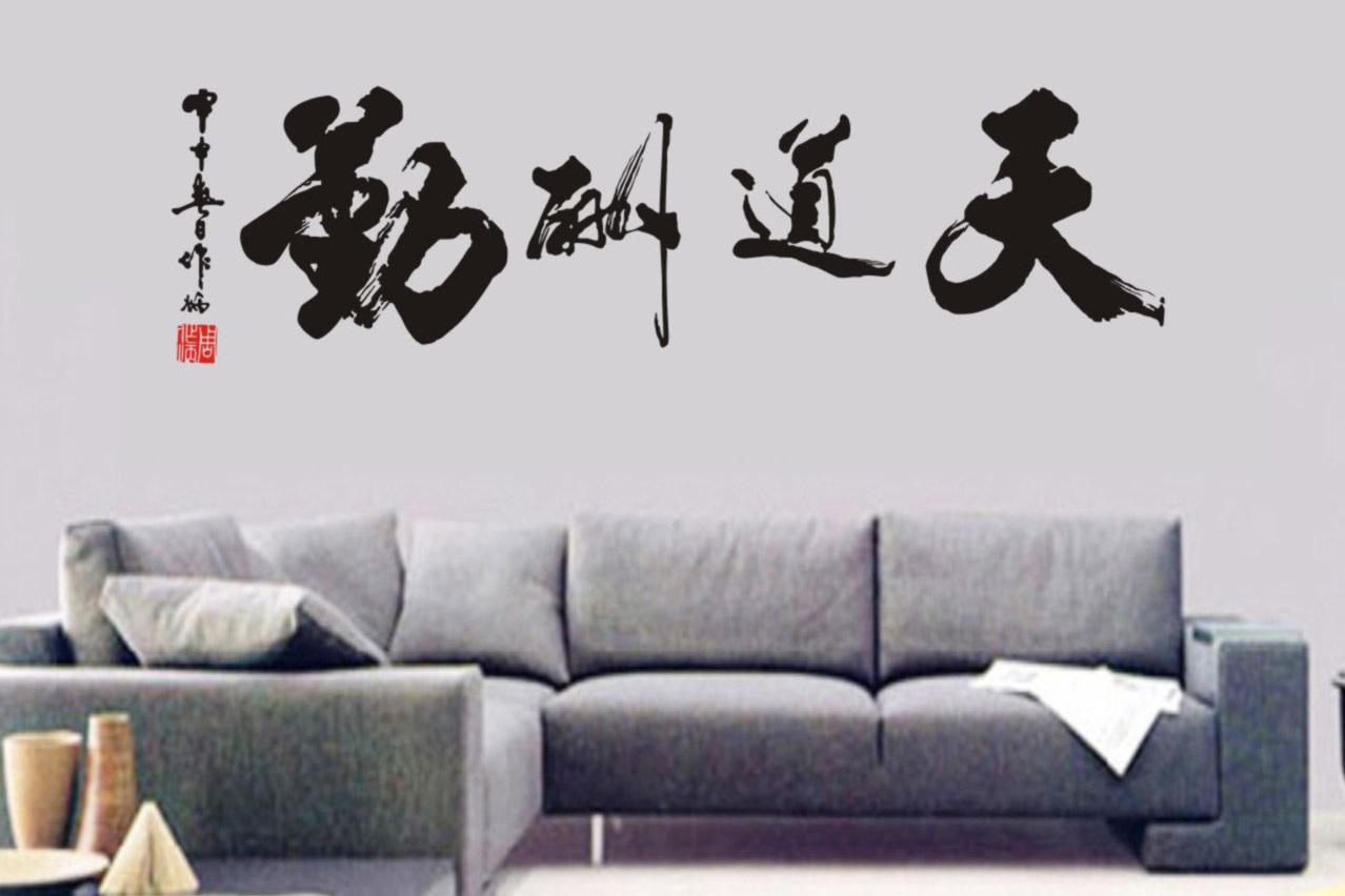 Наклейка на стену INF каллиграфия, каллиграфии и живописи гостиной стена стикер пакет электронной почты скидки исследования Канцелярии Студенческое общежитие вдохновляющие стены стикеры Натюрморт