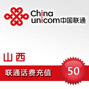 China Unicom заряда 50 юаней ★ Датун, Синьчжоу, Тайюань провинции Шаньси Чанчжи Шочжоу, city Люйлян Джинченг, Линьфэнь, yuncheng город