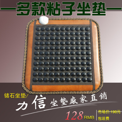 Germanium stone heated seat cushion jade physiotherapy cushion new listing a variety of options with the thermostat of the letter