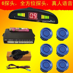Wolf gods reality parking sensor/voice/6 the second probe digital LED display parking sensor/quality-guarantees
