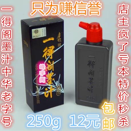 Подлинное GE 250g Пекин четыре сокровища чернил китайской живописи и каллиграфии чернила кисть каллиграфии убить события электронной почты