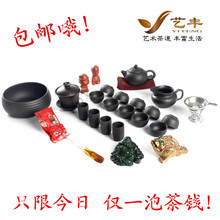 YiFeng Purple sand tea bag mail Kung fu tea set a complete set of Ceramic tea set Zisha teapot teacup packages
