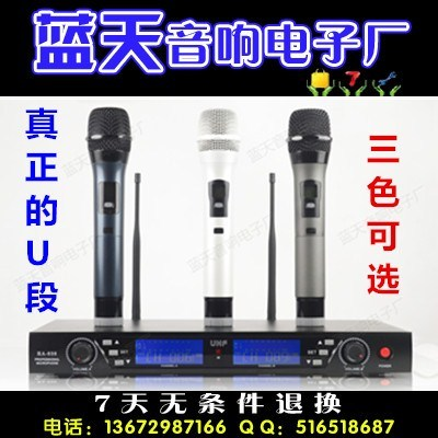 SHURE / Shure RA-838 one with two U section of wireless microphone / KTV / shows / wedding / conference / Mic