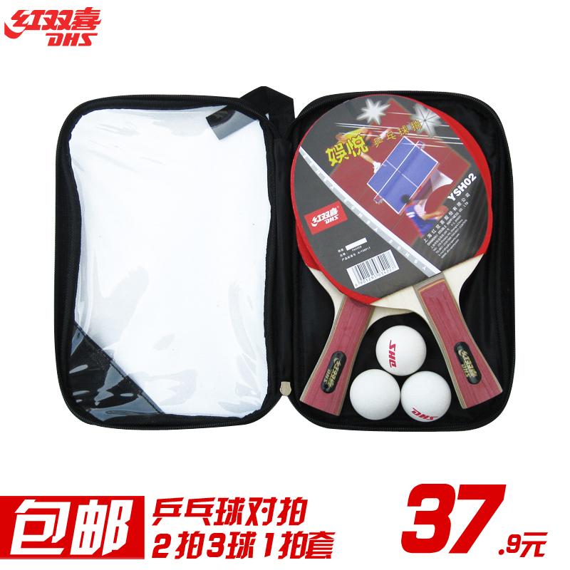 9.25大放价 乒乓球拍 红双喜乒乓球拍子正品 成品直/横拍反胶包邮