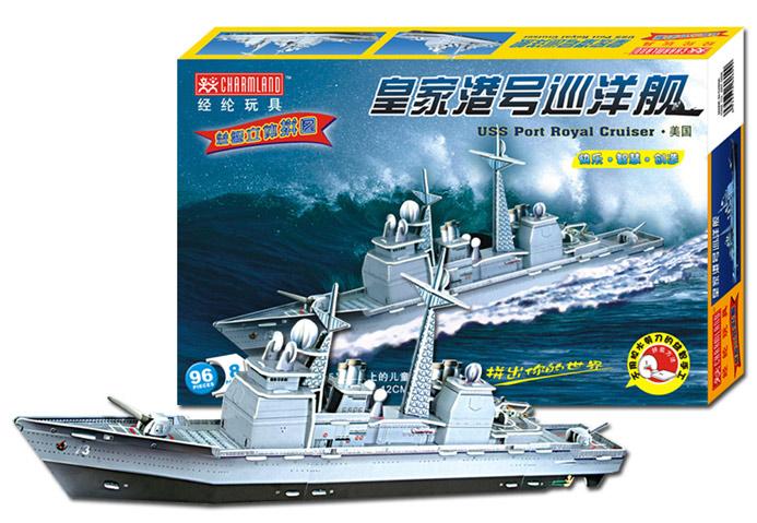 Модель военного корабля 经纶3d纸模型 立体拼图 航模 益智玩具 创意礼品