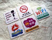 温馨提示 请勿吸烟 禁止吸烟 无线免费wifi 禁止拍照 节约用水 牌