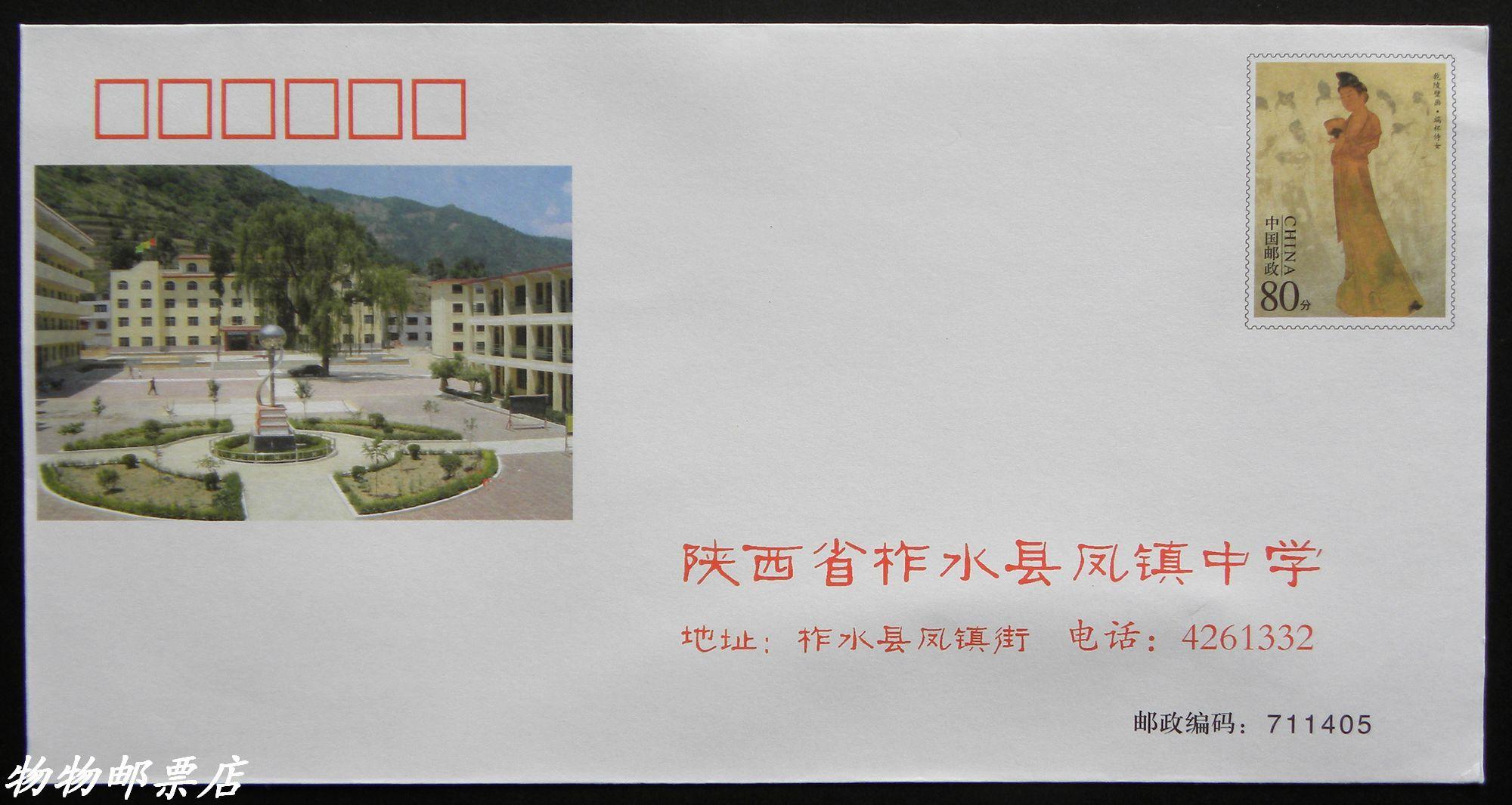 Современные китайские марки Pf143 qianling росписи Кубок горничная обычные почтовые предоплаченные письмо 80