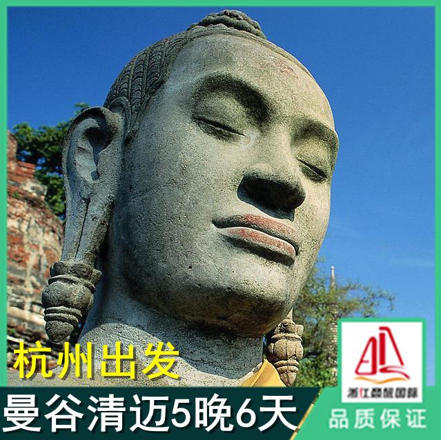 【杭州出发】泰国旅游 兰娜风情曼谷青迈五晚六天游