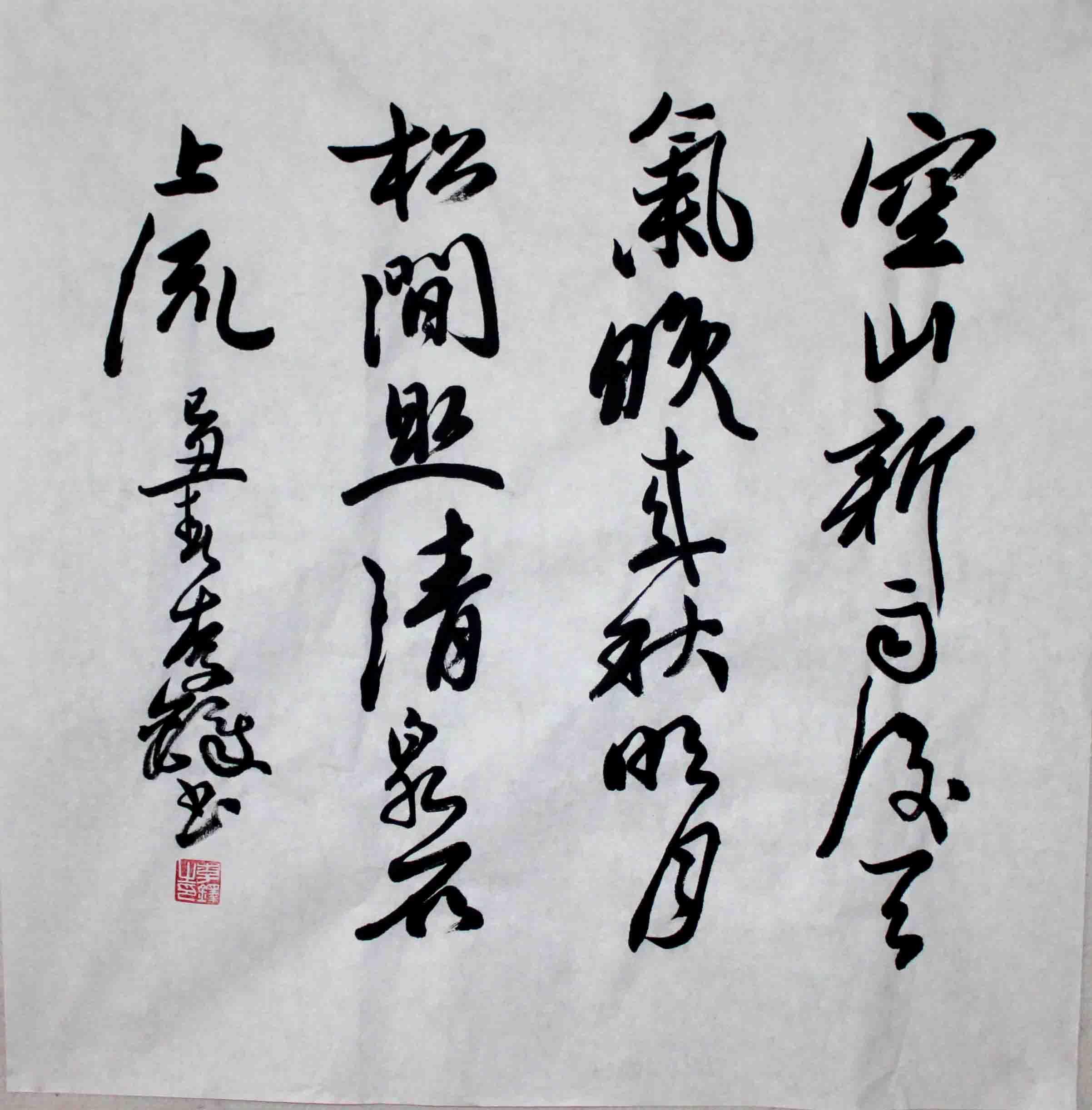 名家书法 李铎行书 手绘精品四尺斗方王维诗句ld001图片