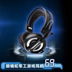 宜博吃鸡眼镜蛇耳机 CF CS脚步声清晰 麦克风游戏耳麦EHH007
