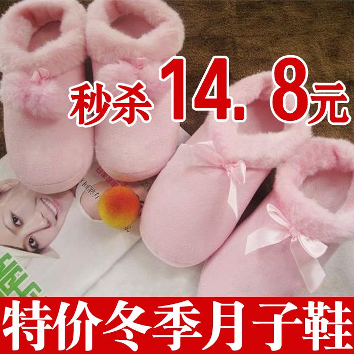 冬季 家居拖鞋/包跟棉鞋/月子鞋/孕妇鞋/产妇鞋 绒毛拖鞋 保暖鞋