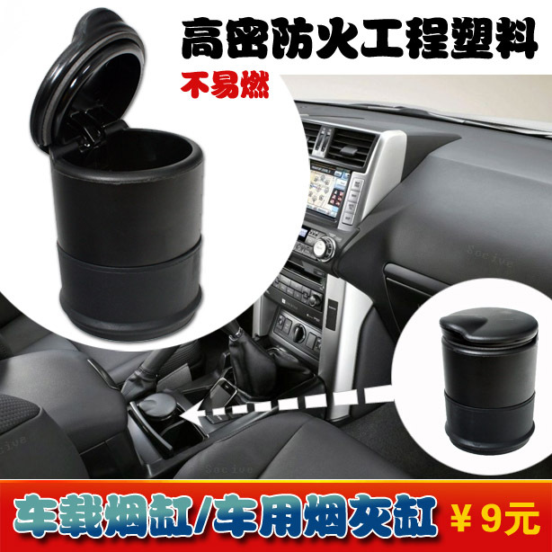 汽车用品 车载烟缸 烟灰缸/车用烟灰缸 汽车烟灰缸 车用烟缸