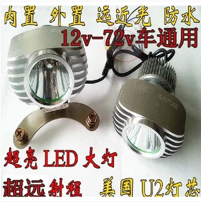 Motorcycle Tuning Parts Spotlight rogue super bright bulb electric car LED headlights genuine fence sharp eye