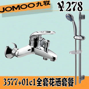 [Animal husbandry and]3577-050+S01043-2B01-01C1 special offer shower set genuine special offer