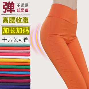 夏天糖果色高弹力打底裤薄款外穿长裤加长高腰大码女裤超长小脚裤