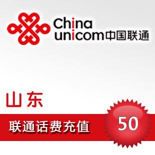 Тарифы звонков Unicom 50 юаней, Шаньдун мобильного телефона быстрого пополнения быстрого заряда автоматически пополнения счета