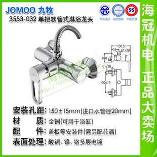 Rush four-Crown JOMOO-pastoral mixer single lever Shower Mixer 3553-032