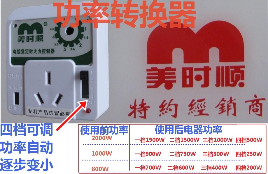 Энергосберегающий контроллер Mms