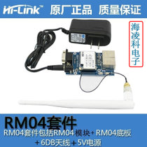 Industrial grade wifi/ serial to Ethernet WIFI module of the intelligent HLK-RM04 control Home Furnishing hilintech