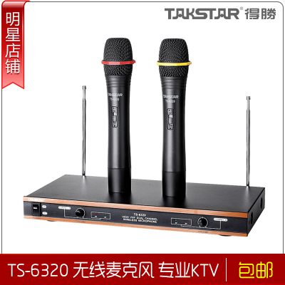 Takstar / Victory TS-6320 wireless microphone one for two special shatterproof KTV microphone