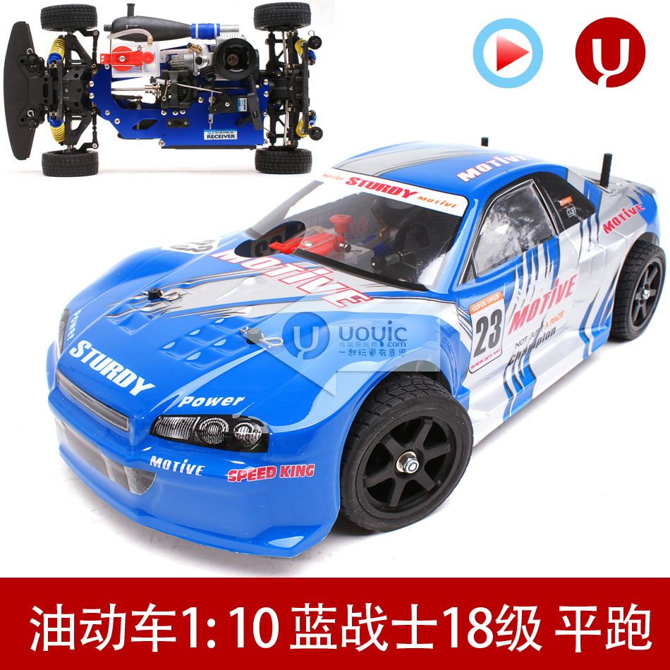 Uoyic henglong fuel RC car Nitro cars 1:10 Taiwan GO18 car 3850-1