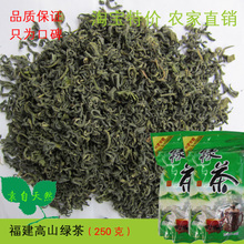 Fujian ningde local products produced organic tea mountain jin package mail for bulk green tea fresh tea