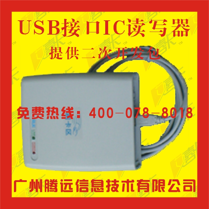 IC карты, Магнитные ключи   USB IC IC IC