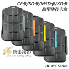 MC1 JJC all-in-one card box 2, 3, 4, 5 flash card receive a case SDCFMSPDMSDXDTF card package