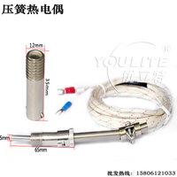 注塑机测温用K型E型压簧式热电偶卡簧传感器温控仪表探头WRNT-01