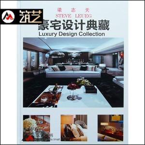 梁志天名宅公寓香港天汇典藏豪宅样板房设计书郑州卢森堡中心华都建筑设计图片