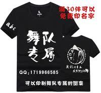个性定制 学生班服t恤订做 曳来图步印制短袖图案自定义轮滑鬼diy