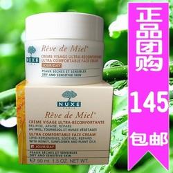 [店庆优惠] 包邮Nuxe/欧树 蜂蜜面霜 蜂蜜日霜 保湿霜50ml 滋养敏感及干性