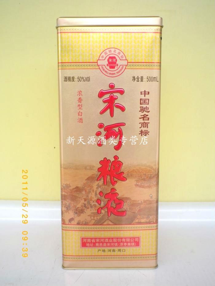 Коллекционная бутылка Знаменитая песня Китая он непищевой жидкости 50 500 мл представитель Хэнань алкоголя Лучжоу вкус ликера