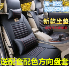 Package mail car seat covers four seasons new chery A3 leather A5 E5 E3 banner 5 of the 2 gm cushion sets