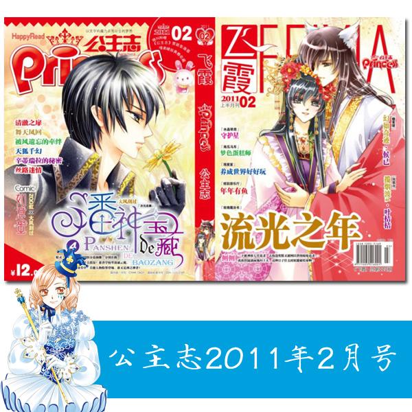 【记忆坊】公主志(2011年2月刊)正品现货直发