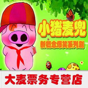 Шанхай детей играть волшебный танец пантомимы, которую билеты 60 юаней приключения поросенка mcdull [билеты]