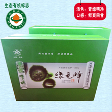 Special sichuan specialty tea special tea qingcheng mountain green maofeng tea 120 g ecological organic green tea gift box