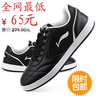 2013 summer Li Ning, a genuine breathable men's Korean sports shoes casual fashion Board shoes men's casual shoes package mail