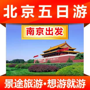 南京到北京旅游 北京五日游 南京出发到北京旅游 纯玩团 双飞高铁
