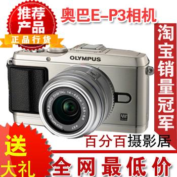Olympus/奥林巴斯 E-P3套机(含14-42镜头) EP3套机 正品行货联保