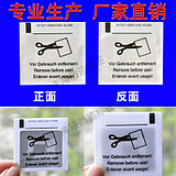 Ribbon RF anti-theft RFID tag standard cloth clothing scissors Mark Mark EAS anti-theft security trademark