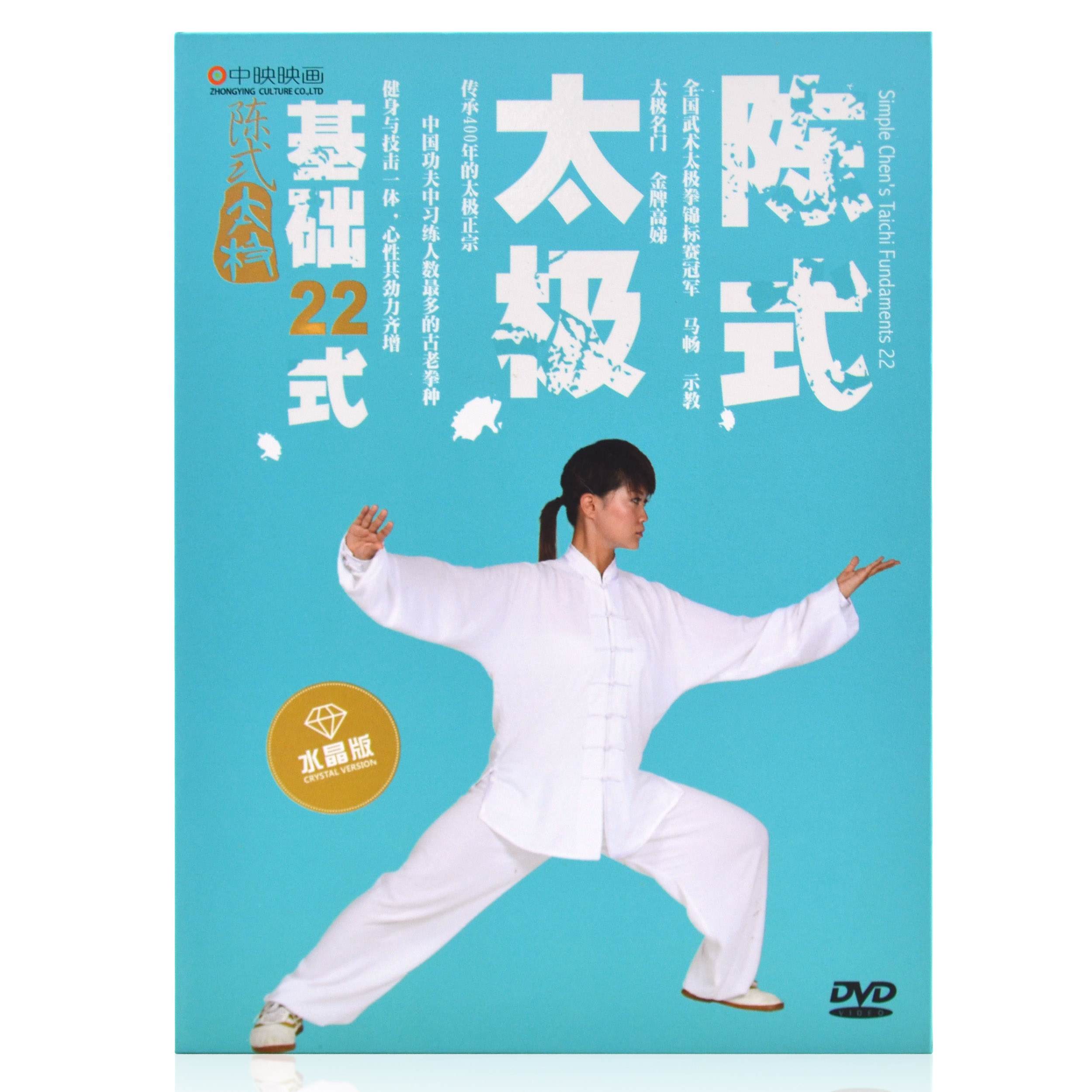 6元)  2: 正版 太极拳教学 陈式 陈氏太极精简36式太极拳 dvd+书 (21图片