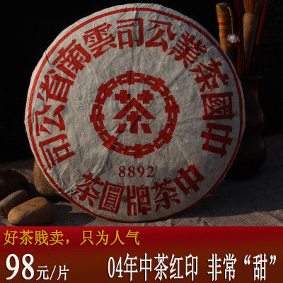 8892 old last ripe tea treasures In the old tea Old and aged pu 'er tea cake Yunnan dry warehouse Out of print good tea