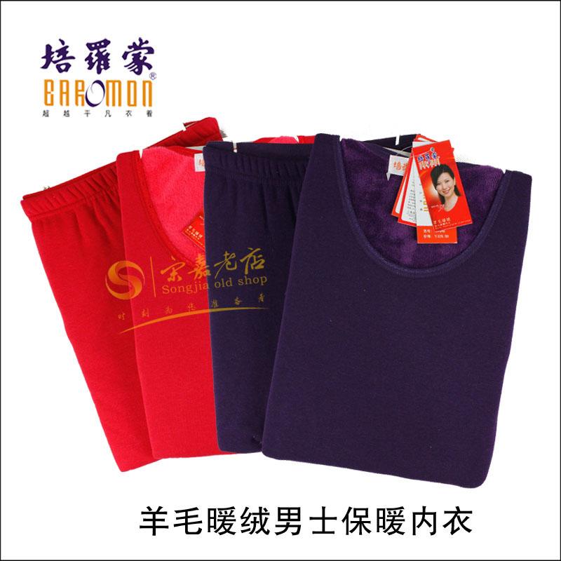 Комплект нижней одежды Baromon 1076ab