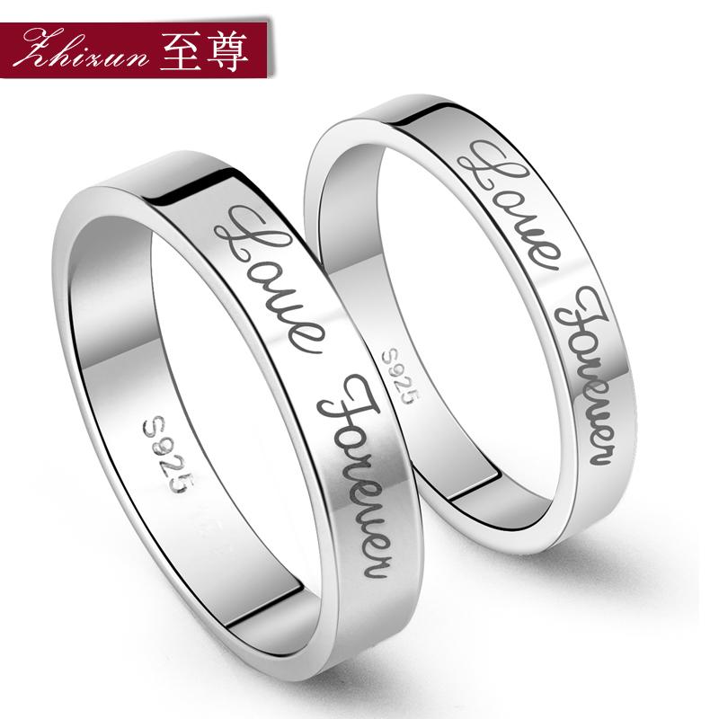 至尊饰品 925纯银戒指 女 情侣对戒forever love创意韩版时尚结婚