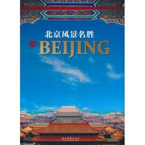 北京风景名胜(汉英对照)
